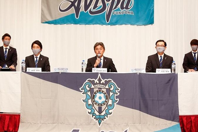 アビスパ福岡2021新体制発表会見が開催されました