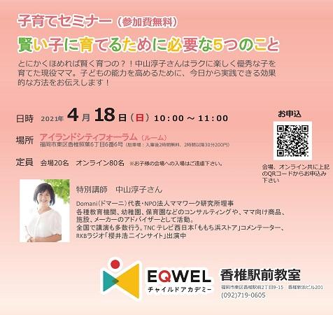 EQWELチャイルドアカデミー主催 子育てセミナーを開催します